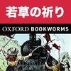 英語で若草の祈り「The Railway Children」iPhone版:英語タウンのオックスフォード・ブックワームズ・スーパーリーダー THE OXFORD BOOKWORMS LIBRARYレベル3